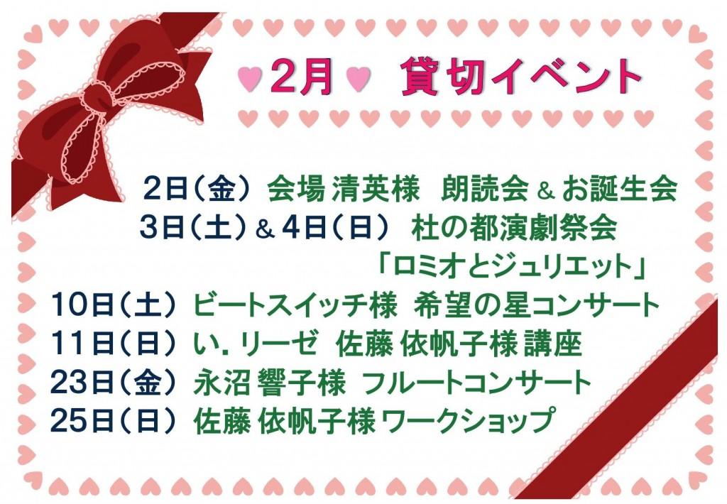2018.2月のイベント貸切新JPEG